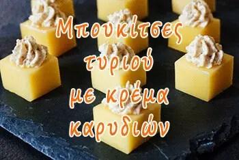 Μπουκίτσες τυριού με κρέμα καρυδιών