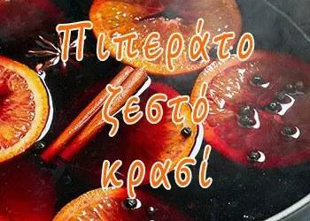 Πιπεράτο ζεστό κρασί