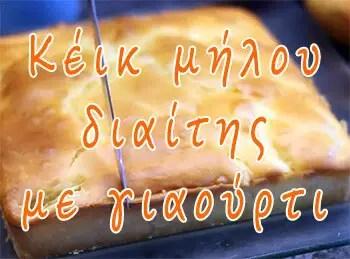 Κέικ μήλου διαίτης με γιαούρτι