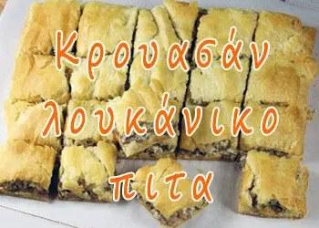 Κρουασάν-λουκάνικο-πιτα