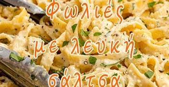 Φωλιές με λευκή σάλτσα