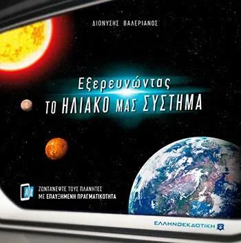 Εξερευνώντας το ηλιακό μας σύστημα