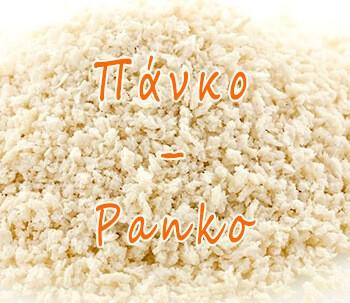 Πάνκο – Panko – Τι είναι το πάνκο;