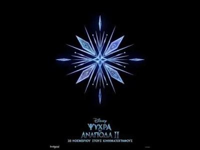 2 frozen ii 2019 trailer gree - Ψυχρά κι Ανάποδα 2 - Frozen II - 2019 Trailer (Greek subs)