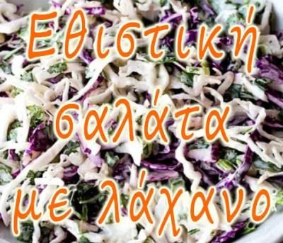 Εθιστική σαλάτα με λάχανο