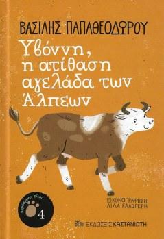 Υβόννη, η ατίθαση αγελάδα των Άλπεων