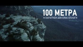 100 μέτρα – 100 metros – 2016