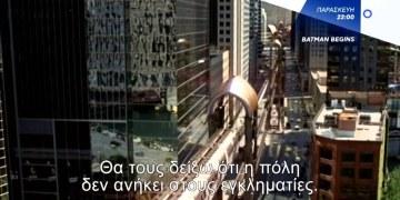 Batman Begins – 2005