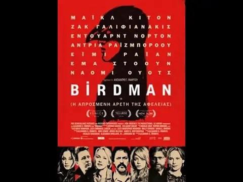 Birdman ή Η Απρόσμενη Αρετή της Αφέλειας - 2014