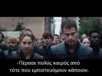 Divergent – Η τριλογία της απόκλισης: Οι Διαφορετικοί – 2014