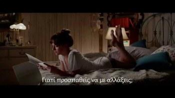 Πενήντα Αποχρώσεις του Γκρι – Fifty Shades of Grey – 2015