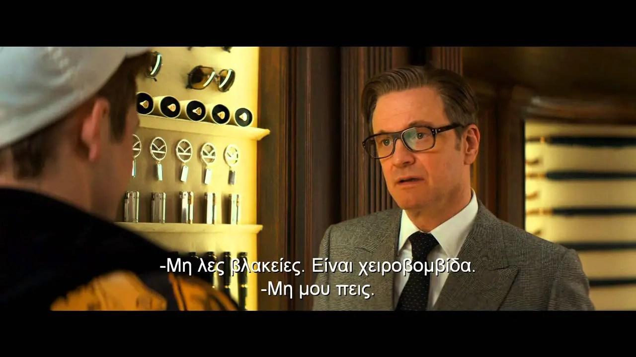 Kingsman: Η Μυστική Υπηρεσία - Kingsman: The Secret Service - 2015