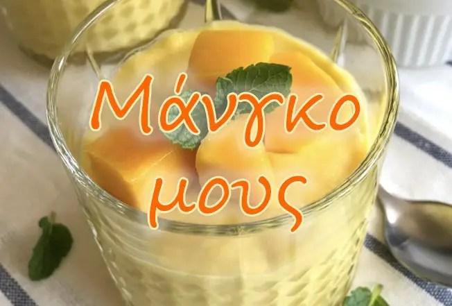 Μάνγκο μους