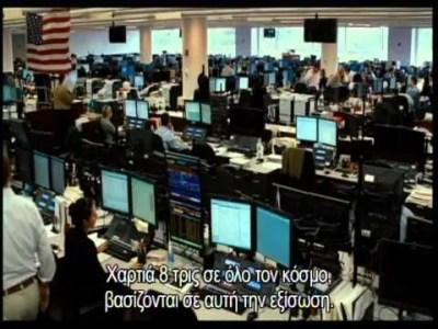 margin call 2011 - Ο Δρόμος του Χρήματος - Margin Call - 2011