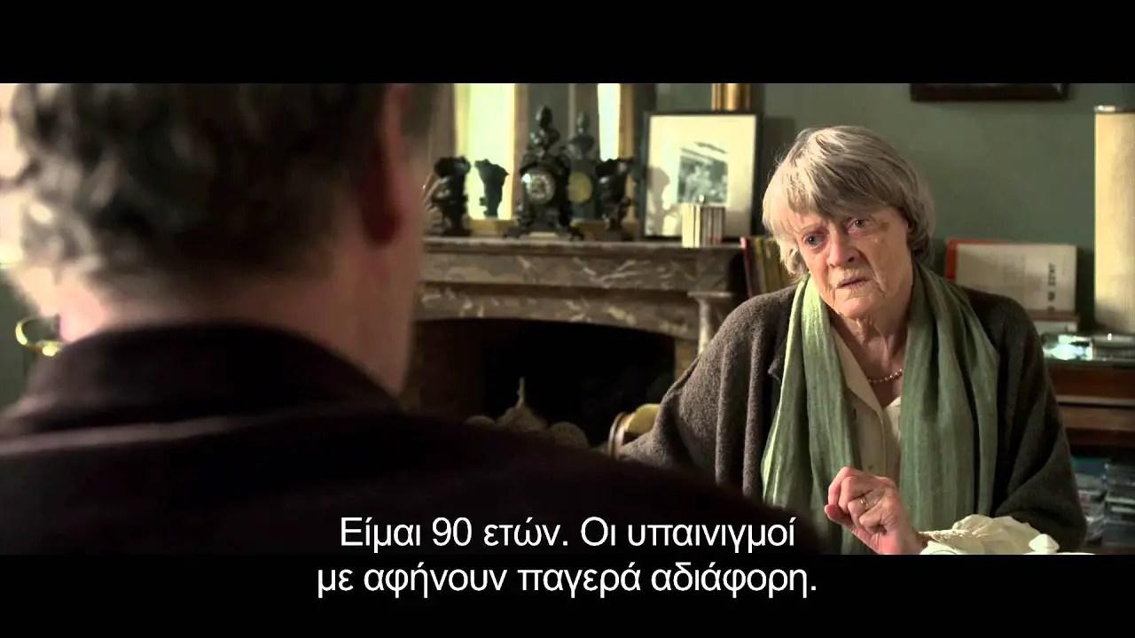 Ενα Σπίτι στο Παρίσι - My Old Lady - 2014