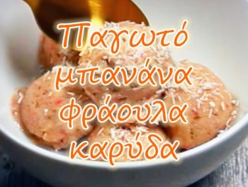 Παγωτό μπανάνα φράουλα καρύδα