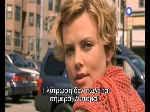 Γλυκός Νοέμβρης - Sweet November - 2001