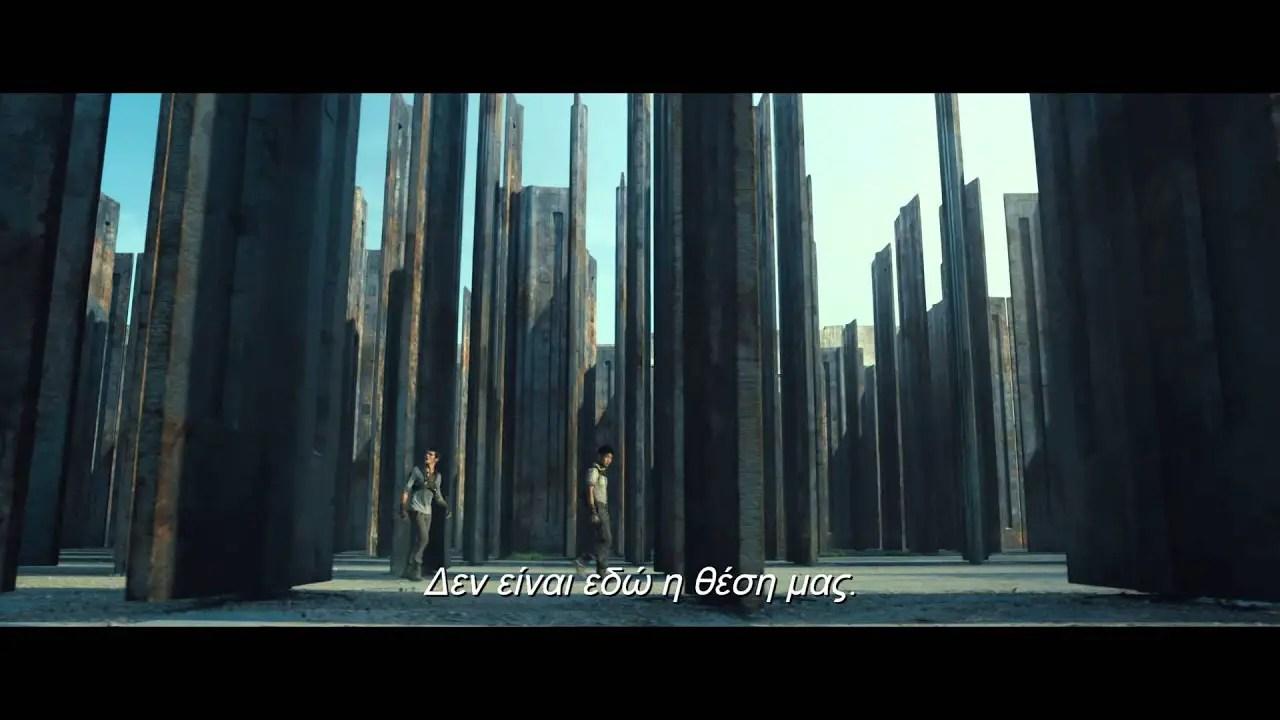 Ο Λαβύρινθος - The Maze Runner - 2014