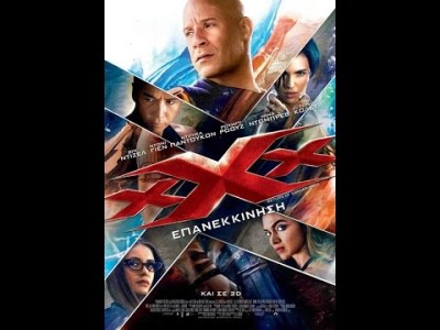 xxx xxx return of xander cage 2 - xXx: Επανεκκίνηση - xXx: Return of Xander Cage - 2017