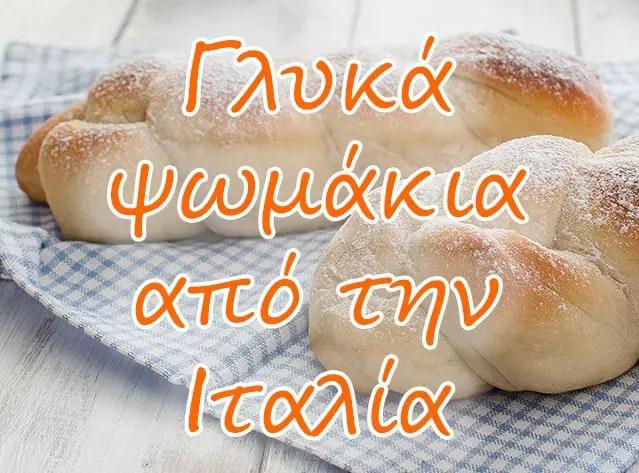 Γλυκά ψωμάκια από την Ιταλία