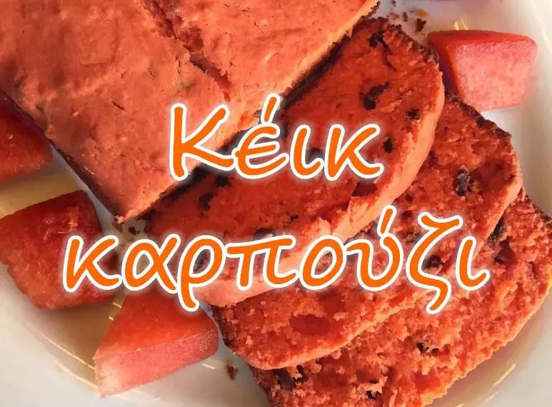 Κέικ καρπούζι