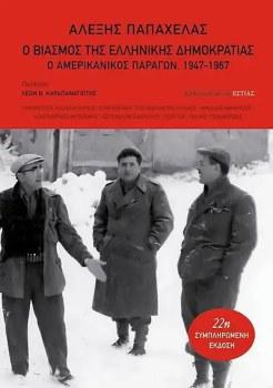 Ο βιασμός της Ελληνικής Δημοκρατίας. Ο αμερικανικός παράγων, 1947-1967