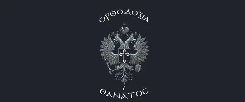 Ορθοδοξία ή θάνατος
