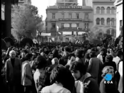 Βίντεο από την Χούντα και το Πολυτεχνείο τον Νοέμβρη του '73