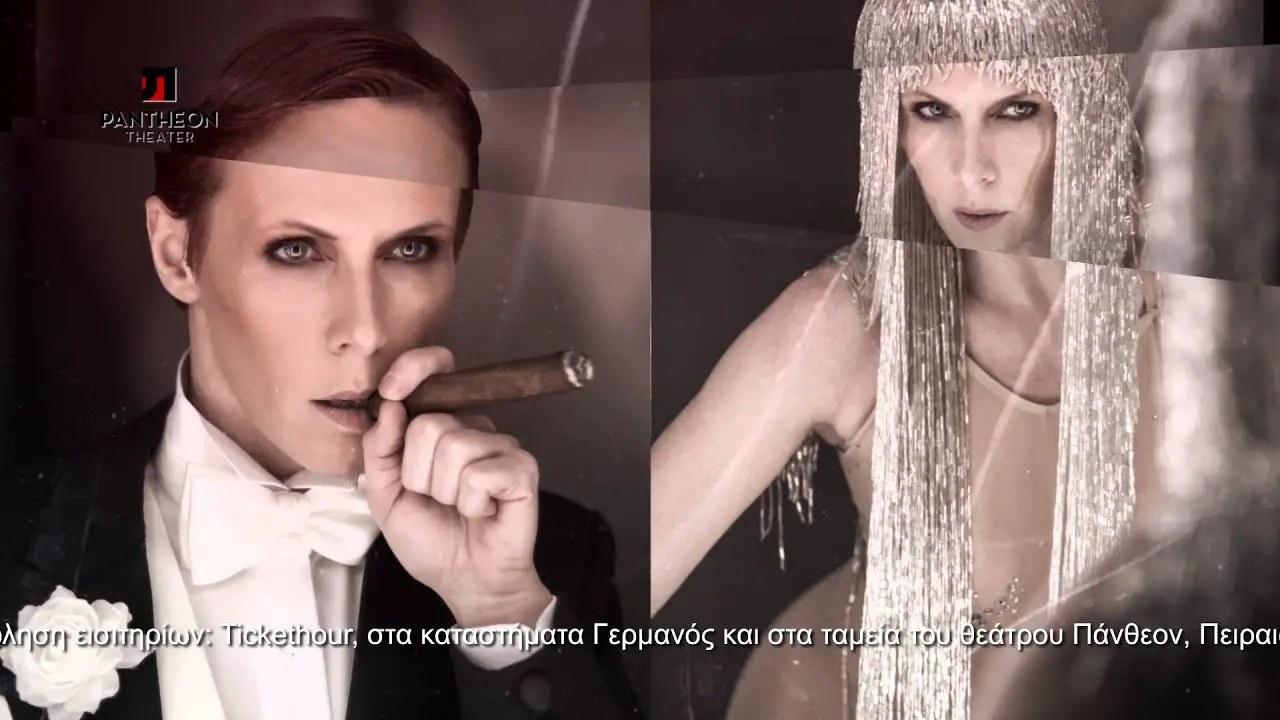 """""""Βίκτωρ-Βικτώρια"""" στο θέατρο Πάνθεον"""