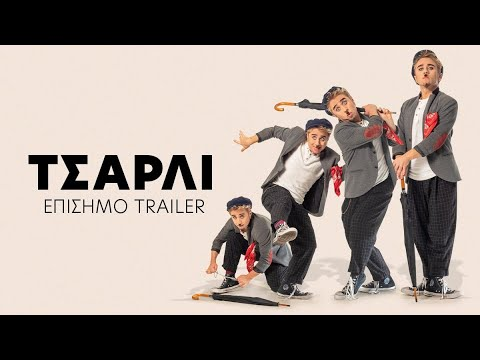 Charly - 2019 Trailer (Greek subs)