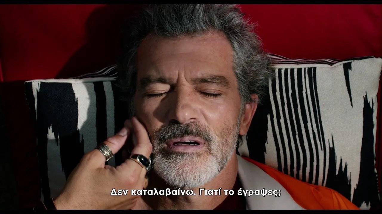 Πόνος και Δόξα – Dolor y Gloria – 2019 Trailer (Greek subs)