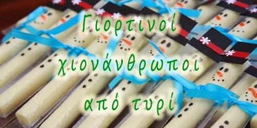 Γιορτινοί χιονάνθρωποι από τυρί