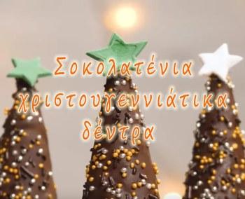 Σοκολατένια χριστουγεννιάτικα δέντρα