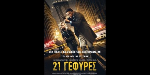 21 Bridges – 2019 Trailer (greek subs)