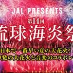 琉球海炎祭2017
