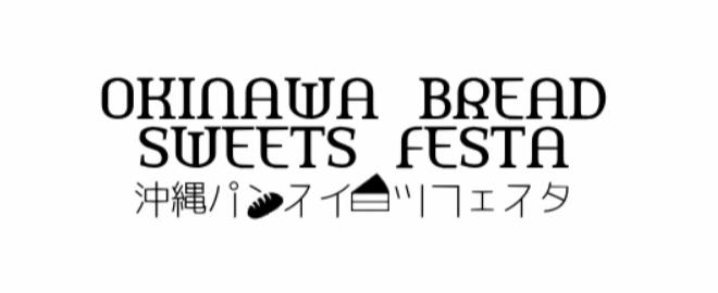 沖縄パンスイーツフェスタ2018 Autumn