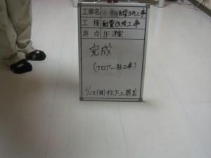 耐震改修工事(基礎補強工事)