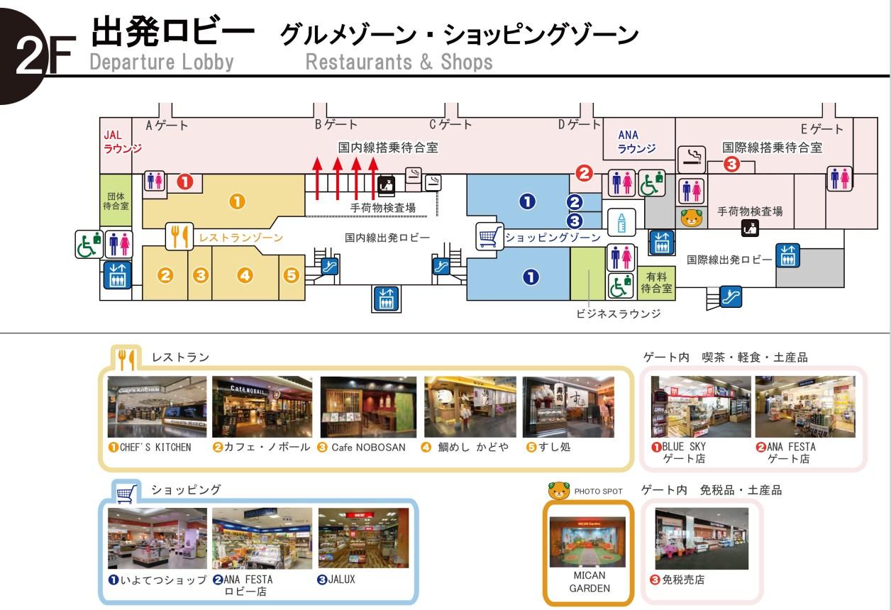 2F 出発ロビー グルメゾーン・ショッピングゾーンフロア図