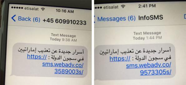 Il messaggio di testo arrivato a Mansur. Se lo cliccava, il suo smart cominciava a spiarlo.