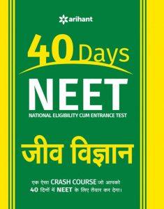 40 Days NEET- JEEV VIGYAN (Hindi, Paperback, Prashant Kumar)