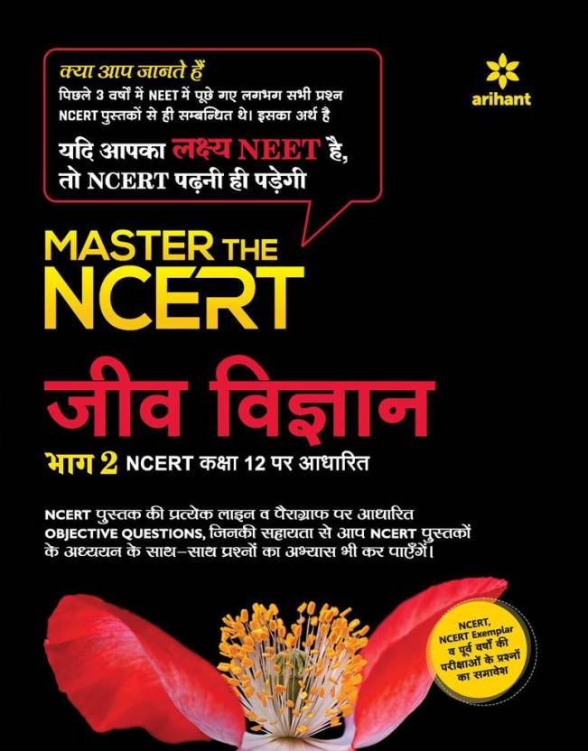 Master the NCERT Jeev Vigyan Part - 2