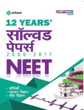 neet 12 years solved papers 2006-2017 -hindi