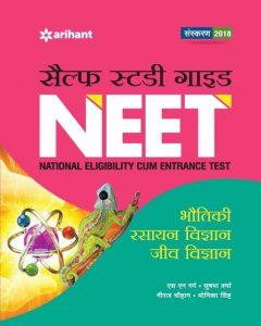 NEET Self Study Guide (Bhautiki/Rasayan Vigyan/Jeev Vigyan)