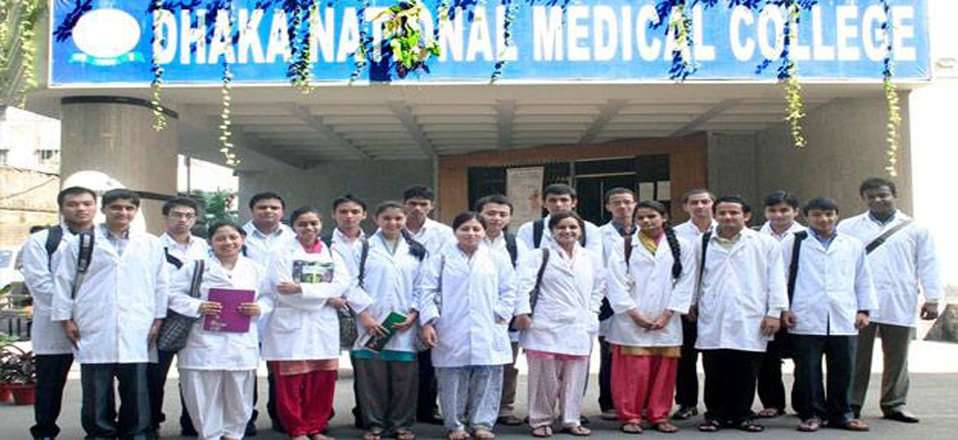 Dhaka National Medical College (DNMC) MBBS Admission Process