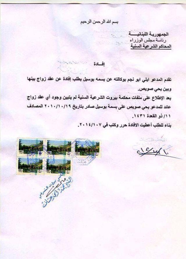 الوثيقة التي نشرها تامر حسني