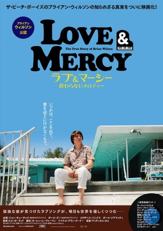 love_and_mercy_ver2