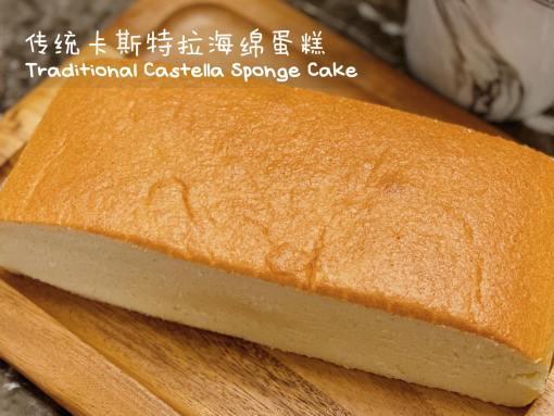 Traditional Castella Sponge Cake