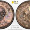Pattern 1928 China dollar PCGS SP64