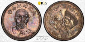 Pattern 1928 China dollar PCGS SP64