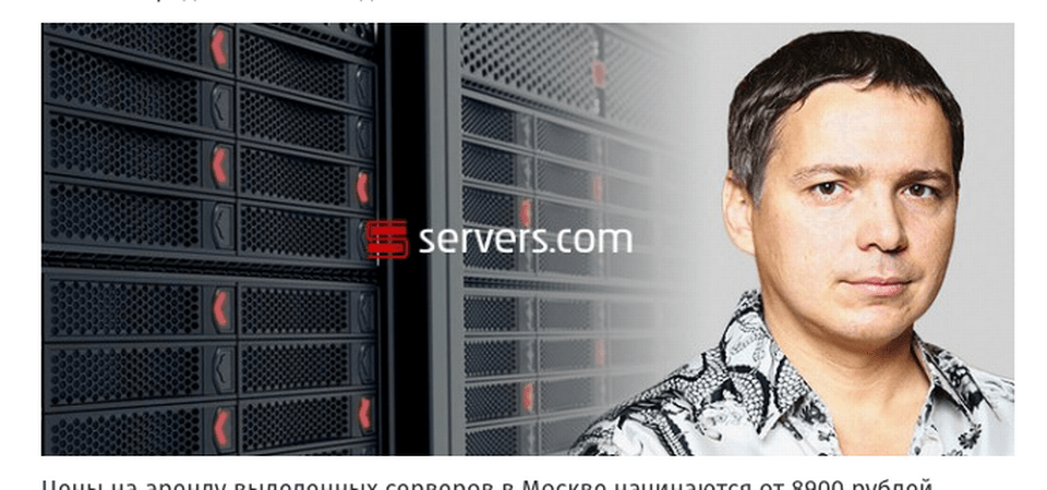 An image of Alexsej Gubarev from the Russian website of Servers.com, which is owned by his parent company, XBT Holding.